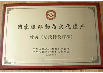 Lu's Acupuncture  陆 therapist on Natural Therapy Pages